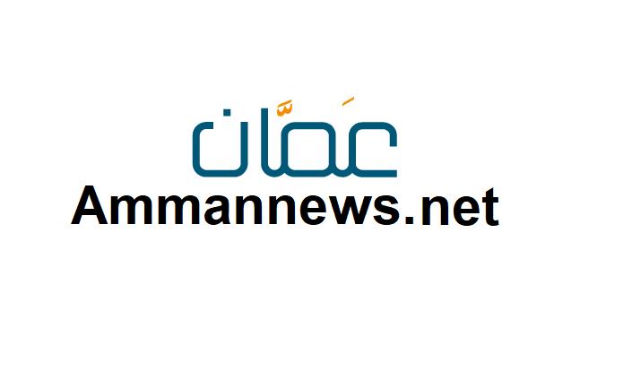 عمان نيوز