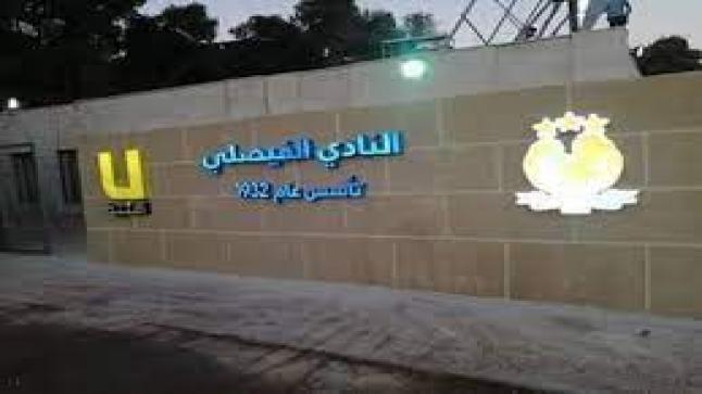 لجنة التحقيق بشكاوى الفيصلي تجتمع مع الرئيس بكر العدوان